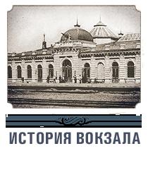 Вокзал станции Могилев
