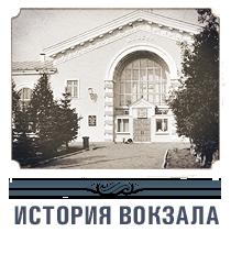 Вокзал станции Жлобин
