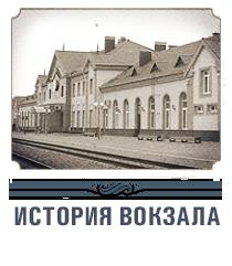 Вокзал станции Лида