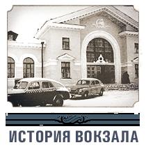 Вокзал станции Калинковичи