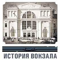Вокзал станции Гомель