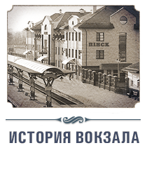Вокзал станции Пинск