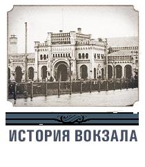 Вокзал станции Брест-Центральный