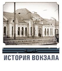 Вокзал станции Молодечно