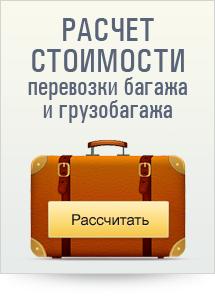Расчет стоимости перевозки багажа и грузобагажа