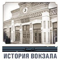 Вокзал станции Бобруйск