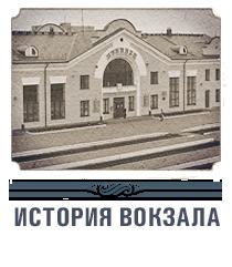 Вокзал станции Лунинец