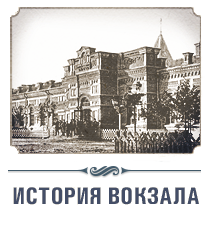 Вокзал станции Барановичи-Полесские