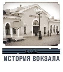 Вокзал станции Осиповичи